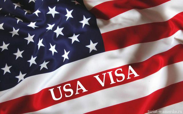 Виза_и_флаг_США
