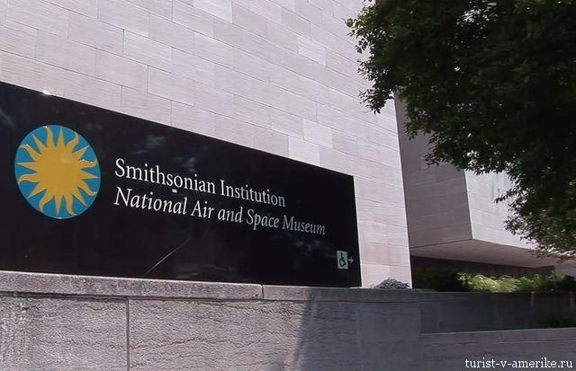 Национальный_музей_авиации_и_космонавтики_Вашингтон