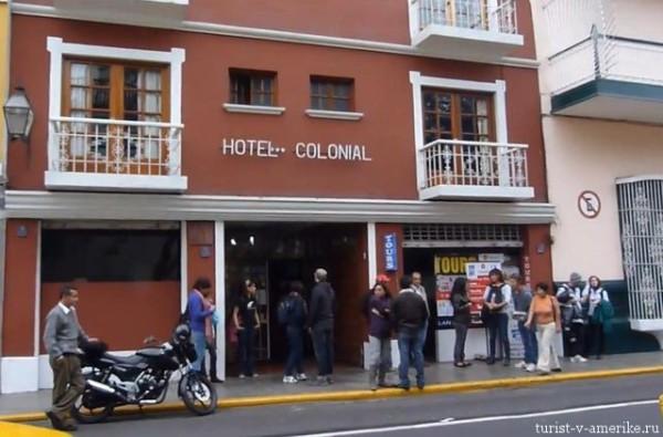 Отель_Colonial_Peru_Trujilo