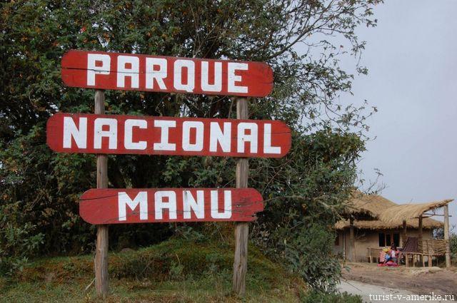 Национальный парк Ману